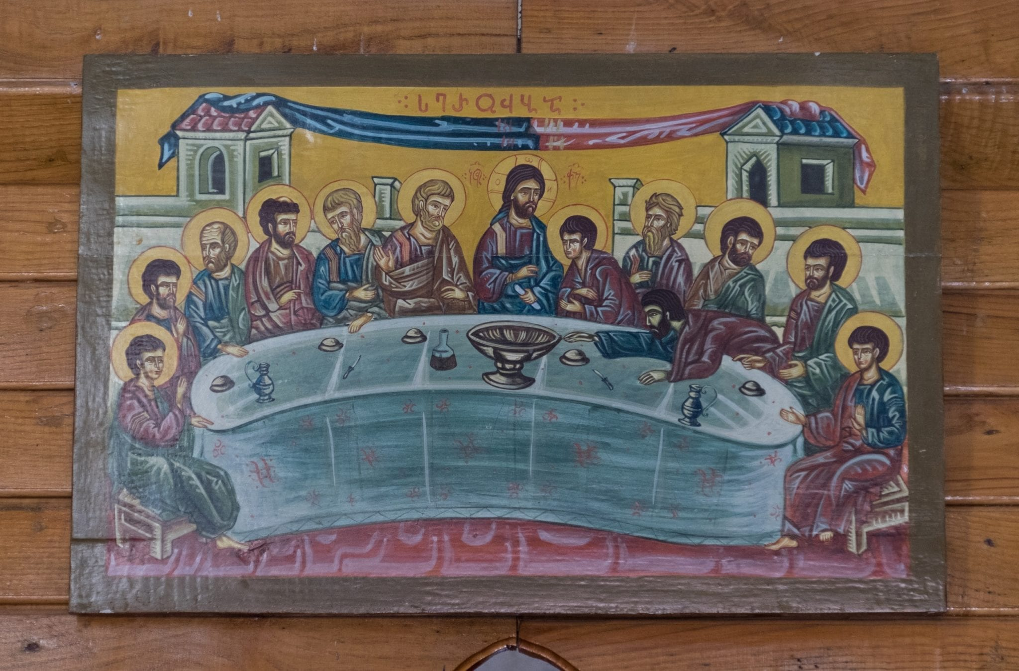 A close-up on a Georgian painting of The Last Supper, with Jesus in the middle surrounded by the disciples.